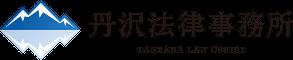 丹沢法律事務所