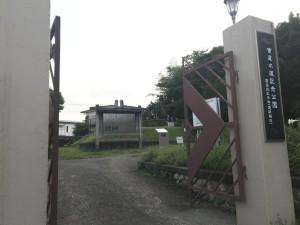 曽屋水道記念公園